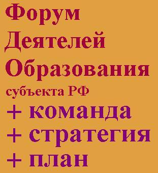 Форум Деятелей Образования